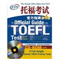 托福考试官方指南(第4版)