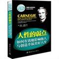 典藏卡耐基系列:人性的弱点·如何有效地影响他人与创造幸福美好人生(英汉对照)