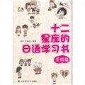 十二星座的日语学习书·爱情篇