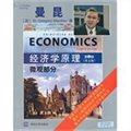 经济学原理微观部分(第4版)