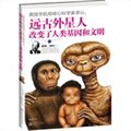 美国宇航局核心科学家承认:远古外星人改变了人类基因和文明