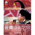 云南摄影之旅(第2版)
