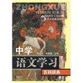 中学语文学习百科辞典