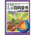 中国儿童百科全书:话说地球