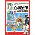 中国儿童百科全书:科学技术