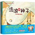 儿童心灵成长绘本系列(第1辑 全4册)幼儿园推荐书籍