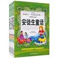影响孩子一生的必读经典(全4册 彩图注音版)