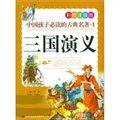 中国孩子必读的古典名著(套装共4册)