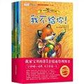 小狐狸童书绘本(套装共6册)