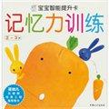 宝宝智能提升卡:视觉训练2-3、6-18个月(套装全2册)