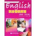职业情景英语:初级500句