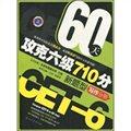 江濤英語:60天攻克六級710分新題型(寫作分冊)