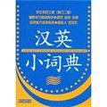 学生书包工程:汉英小词典(修订二版)