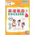 云朵宝贝幼儿系列图书:英语乐园2(3岁)