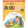 我的成长启蒙书1:儿童必备英语会话300句(第2版)