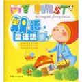 我的第一套双语童话:黄卷