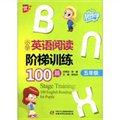 帮你学:小学英语阅读阶梯训练100篇(5年级)