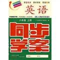 同步学案:英语(8年级上册 配人教新目标版)