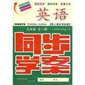 英语同步学案:9年级(全1册 配人教新目标版)