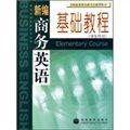 新编商务英语基础教程(学生用书)