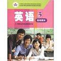 中等职业教育课程改革国家规划新教材:英语3(基础模块 湖南版)