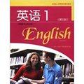 全国成人高等教育规划教材:英语1(第3版 非英语专业专科用)