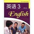 全国成人高等教育规划教材:英语3(第3版 非英语专业专科用)