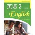 全国成人高等教育规划教材:英语2(第3版 非英语专业专科用)