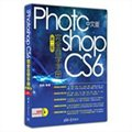 中文版Photoshop CS6完全自学手册(第二版)