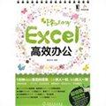 非常Easy:Excel高效办公