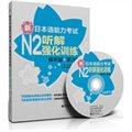 新日本语能力考试N2听解强化训练(解析版 第2版)