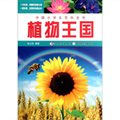 中国小学生百科全书:植物王国