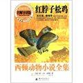 西顿动物小说全集:红脖子松鸡(名师导读版)