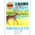 西顿动物小说全集:公鹿的脚印(名师导读版)