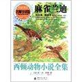 西顿动物小说全集:麻雀兰迪(导读版)