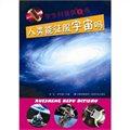 学生科普第1书:人类能征服宇宙吗