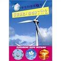 学生科普第1书:新能源给人类带来了什么