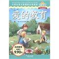 小学生语文新课标必读读本:爱的教育(注音版)