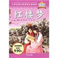 小学生语文新课标必读读本:红楼梦(注音版)