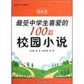 最受中学生喜爱的100篇校园小说