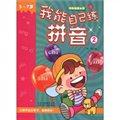 冲刺名牌小学:我能自己练拼音2(5~7岁)