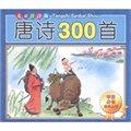 唐诗300首(第2辑 儿童注音版)
