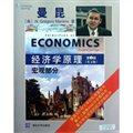 经济学原理宏观部分(第4版)