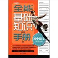 全能基础知识手册:初中语文(最新版)