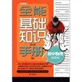 全能基础知识手册:初中物理(最新版)