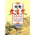 中考文言文拓展阅读提分训练(7-9年级通用)