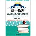 高中物理基础知识强化手册