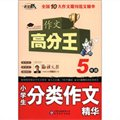 作文桥·作文高分王:小学生分类作文精华(5年级)