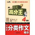 作文桥·作文高分王:小学生分类作文精华(4年级)