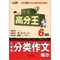 作文桥·作文高分王:小学生分类作文精华(6年级)